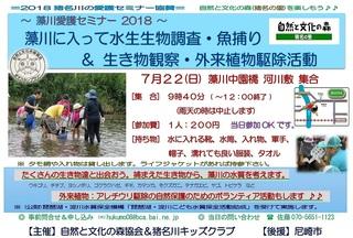 7.22藻川愛護セミナー.jpg
