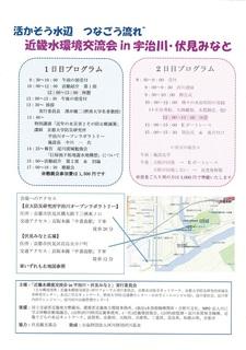 7.27近畿水環境交流会-02.jpg