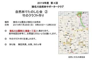 7.28竹のクラフト.jpg