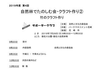7.28oshirase[1].jpg
