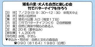 7.29バターナイフ.jpg