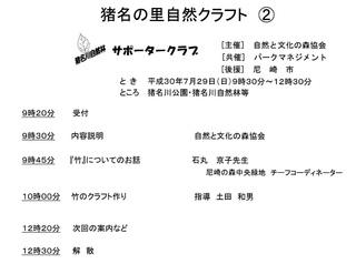 7.29緑バターナイフ.jpg