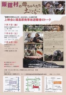 7.7〜9飯館村.jpg