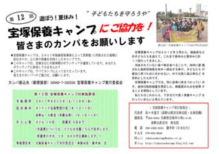 8.12宝塚キャンプ.png