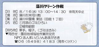 8.16藻川クリーン作戦.jpg