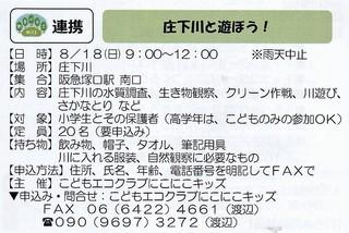 8.18庄下川.jpg