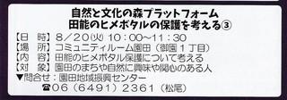 8.20プラットひめぼ.jpg