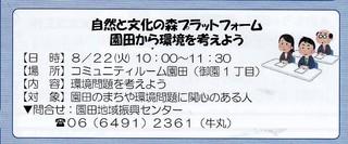 8.22プラット2.jpg