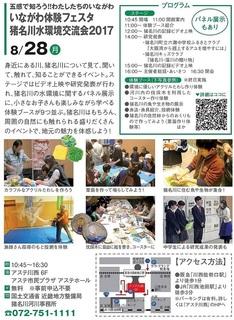 8.28猪名川イベント原稿.jpg