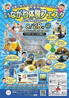 8.28猪名川体験フェスタチラシ.jpg