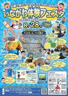 8.28inagawa_fest (1)-001.jpg