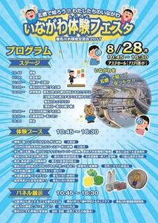 8.28inagawa_fest (1)-002.jpg