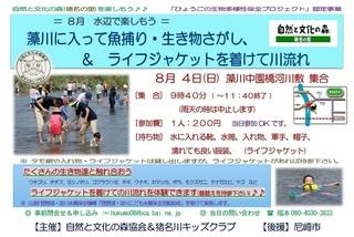 8.4水辺:魚捕り&川流れ.jpg