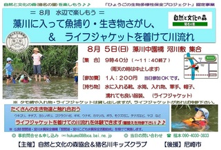 8.5水辺:魚捕り&川流れ.jpg