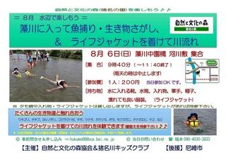 8.6水辺:川流れ.jpg