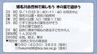 9.10自然林2.jpg