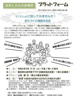 9.15プラットチラシ(山田氏第2回)-01.jpg