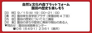 9.15プラット歴史.jpg