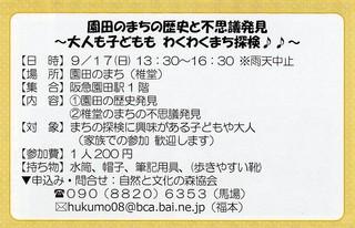 9.17歴史.jpg