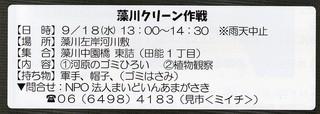 9.18藻川クリーン.jpg