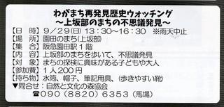 9.29歴史ウォッチング.jpg