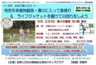 9.2水辺:魚捕り&川流れ案内.jpg