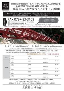 9.30こども探検隊_武田尾-002.jpg