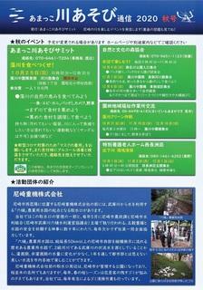 あまっこ川あそび通信2020秋号-01.jpg