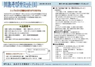 あまっこ川あそび(6).jpg