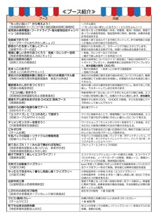 エコあまフェスタ2019チラシ-02.jpg