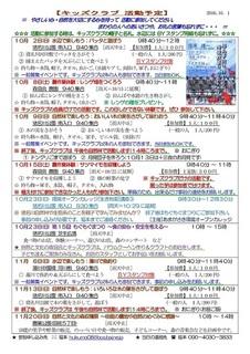 キッズクラブ通信No.120食べ物のおいしい秋を楽しもう2016.10-003.jpg
