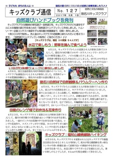キッズクラブ通信No.127  自然遊びハンドブックを発刊2017.5-001.jpg