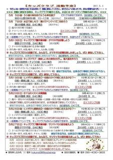 キッズクラブ通信No.127  自然遊びハンドブックを発刊2017.5-002.jpg