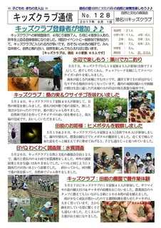 キッズクラブ通信No.128 キッズクラブ登録者が増加2017.6-001.jpg