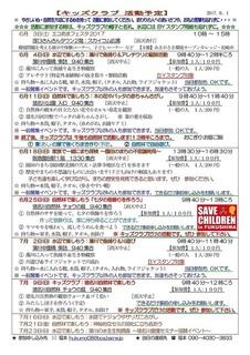 キッズクラブ通信No.128 キッズクラブ登録者が増加2017.6-002.jpg