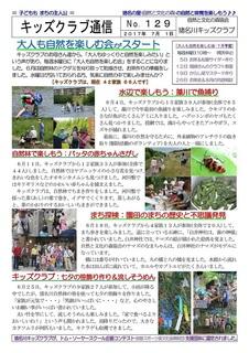 キッズクラブ通信No.129大人も自然を楽しむ会スタート2017.7-001.jpg