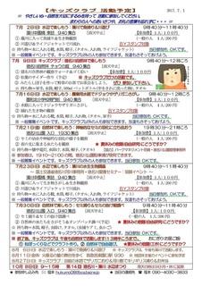 キッズクラブ通信No.129大人も自然を楽しむ会スタート2017.7-002.jpg