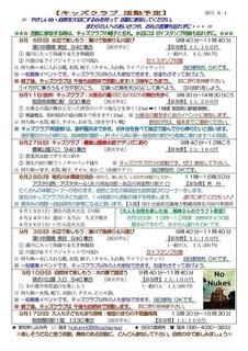 キッズクラブ通信No.130トムソーヤースクール企画コンテスト支援団体に認定2017.8-003.jpg