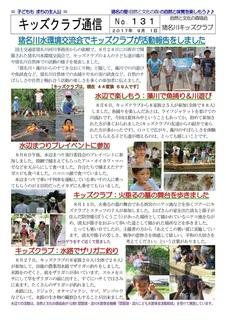 キッズクラブ通信No.131-1  9月号.jpg