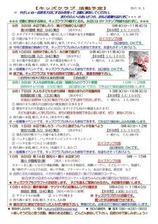 キッズクラブ通信No.131-2 9月号.jpg
