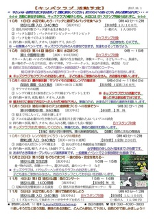 キッズクラブ通信No.132第14回水辺まつりに参加しよう2017.10-003.jpg