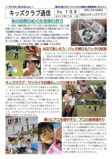 キッズクラブ通信No.133秋の自然の恵みを味わおう2017.11-001.jpg
