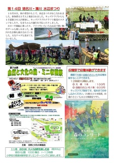 キッズクラブ通信No.133秋の自然の恵みを味わおう2017.11-002.jpg