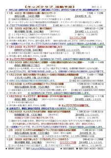 キッズクラブ通信No.133秋の自然の恵みを味わおう2017.11-003.jpg