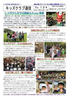 キッズクラブ通信No.134ヒメボタルを守る調査&Xmas準備2017.12-001.jpg