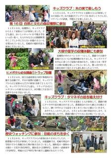 キッズクラブ通信No.134ヒメボタルを守る調査&Xmas準備2017.12-002.jpg