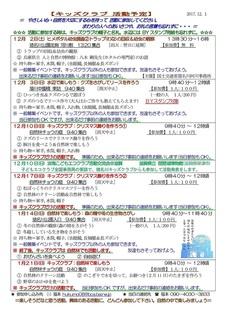 キッズクラブ通信No.134ヒメボタルを守る調査&Xmas準備2017.12-003.jpg