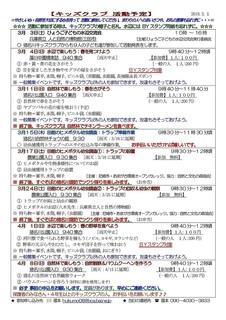 キッズクラブ通信No.1372018年度キッズクラブ登録をスタート2018.3-002.jpg