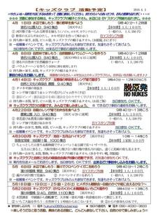 キッズクラブ通信No.138おそろいの帽子&マフラータオル2018.4-002.jpg