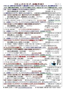 キッズクラブ通信No.139野性のヒメボタルの光を楽しもう2018.5-002.jpg